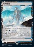 【日本語】天界の列柱/Celestial Colonnade