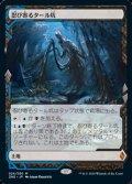 【日本語】忍び寄るタール坑/Creeping Tar Pit