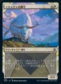 ☆特殊枠【日本語】マキンディの雄牛/Makindi Ox