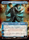 ☆特殊枠【日本語】鏡映魔道士、ジェイス/Jace, Mirror Mage