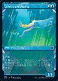 ☆特殊枠【日本語】スカイクレイブのイカ/Skyclave Squid