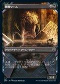 ☆特殊枠【日本語】戦慄ワーム/Dreadwurm