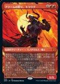 ☆特殊枠【日本語】アクームの怒り、モラウグ/Moraug, Fury of Akoum