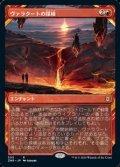 ☆特殊枠【日本語】ヴァラクートの探検/Valakut Exploration