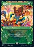 ☆特殊枠【日本語】水蓮のコブラ/Lotus Cobra