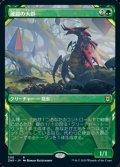 ☆特殊枠【日本語】硬鎧の大群/Scute Swarm