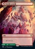 ☆特殊枠【日本語Foil】岩山被りの小道/Cragcrown Pathway