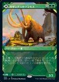 ☆特殊枠【日本語Foil】カザンドゥのマンモス/Kazandu Mammoth