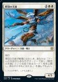 【日本語】軍団の天使/Legion Angel