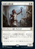 【日本語】光輝王の野心家/Luminarch Aspirant