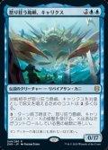 【日本語】怒り狂う島嶼、キャリクス/Charix, the Raging Isle