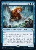 【日本語】風の達人/Master of Winds