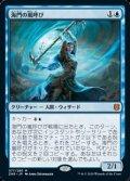 【日本語】海門の嵐呼び/Sea Gate Stormcaller