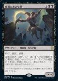 【日本語Foil】夜鷲のあさり屋/Nighthawk Scavenger