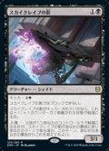 【日本語Foil】スカイクレイブの影/Skyclave Shade