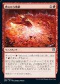 【日本語】燃えがら地獄/Cinderclasm