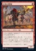 【日本語】火刃の突撃者/Fireblade Charger