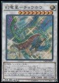 幻竜星-チョウホウ【スーパーレア】