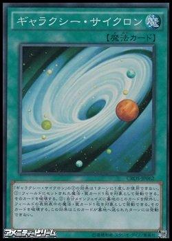 画像1: 【スーパーレア】ギャラクシー・サイクロン