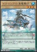 【レア】ドラコニアの海竜騎兵