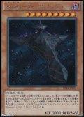 【シークレット】Kozmo-ダークエクリプサー