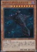 【ウルトラレア】Kozmo-ダークエクリプサー