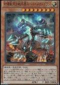 【スーパーレア】対壊獣用決戦兵器スーパーメカドゴラン