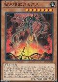 【ノーマル】粘糸壊獣クモグス
