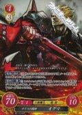 【SR】タリスの闘神 オグマ