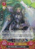 【R】黒豹と呼ばれし騎士 アベル