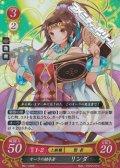 【R】オーラの継承者 リンダ