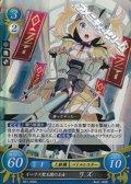 【R】イーリス聖王国の王女 リズ