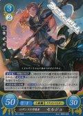 【R】ロザンヌの守護者 セルジュ