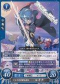 【HN】マルスを名乗る剣士 ルキナ