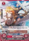 【N】天馬を駆る女騎士 カチュア