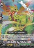 ホイールウインド・ドラゴン【PR】