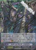 スチームブレス・ドラゴン【PR】