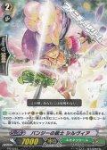 パンジーの銃士 シルヴィア【PR】