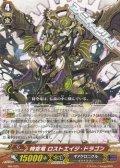 時空竜 ロストエイジ・ドラゴン【MB】