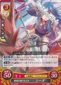 【ST】戦場を翔ける王女 シーダ