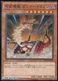 【ノーマル】可変機獣 ガンナードラゴン