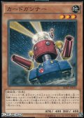 【ノーマル】カードガンナー