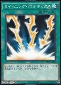 ライトニング・ボルテックス【ノーマル】