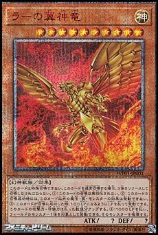 竜 20th の 翼神 ラー